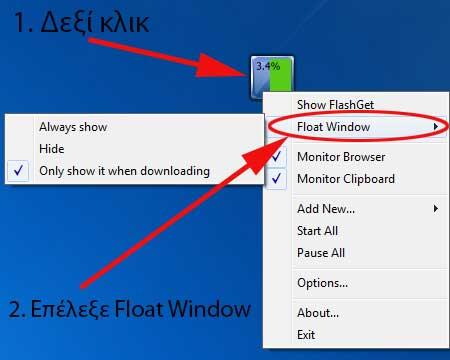 flashget-float-window