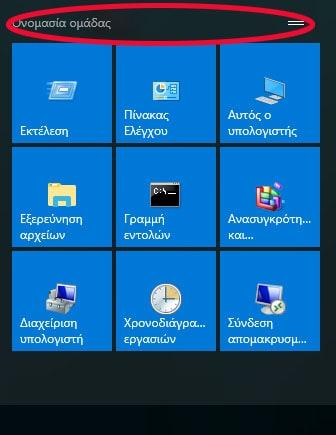Ονομασία ομάδας εικονιδίων στο μενού των Windows 10