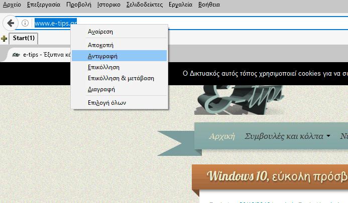 Αντιγραφή διεύθυνσης ιστοσελίδας
