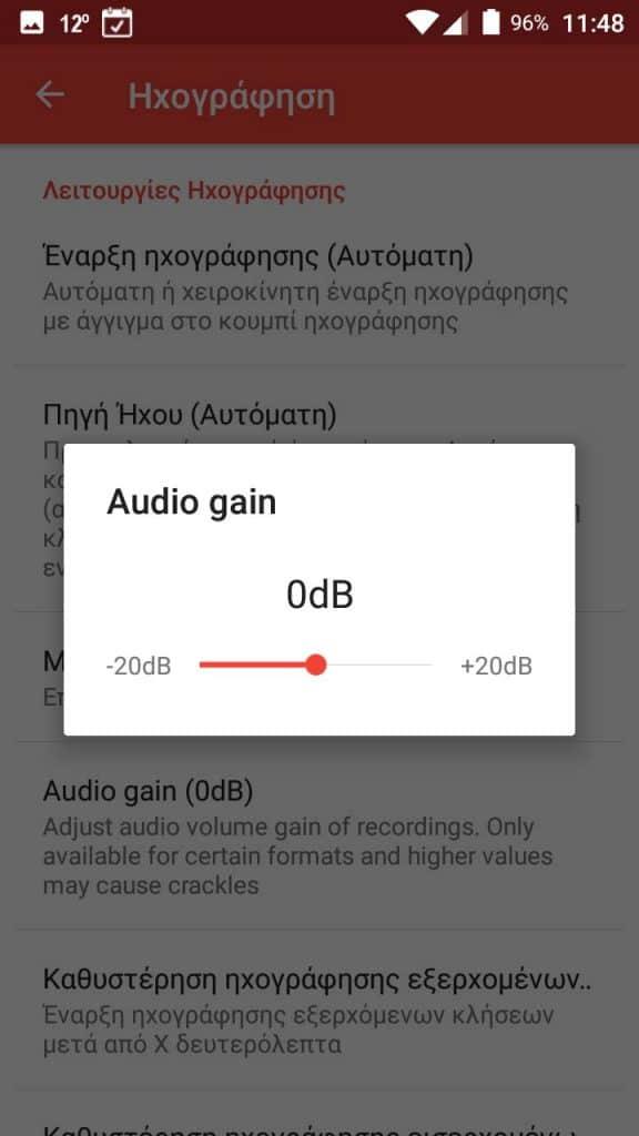 ACR audio gain