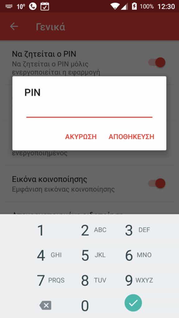 Εισαγωγή PIN
