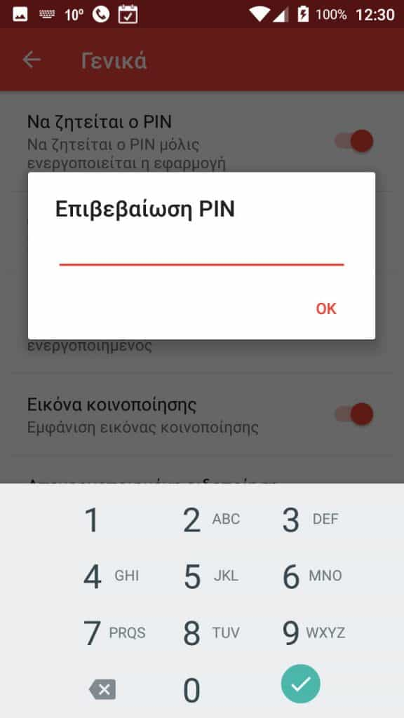 Επιβεβαίωση PIN