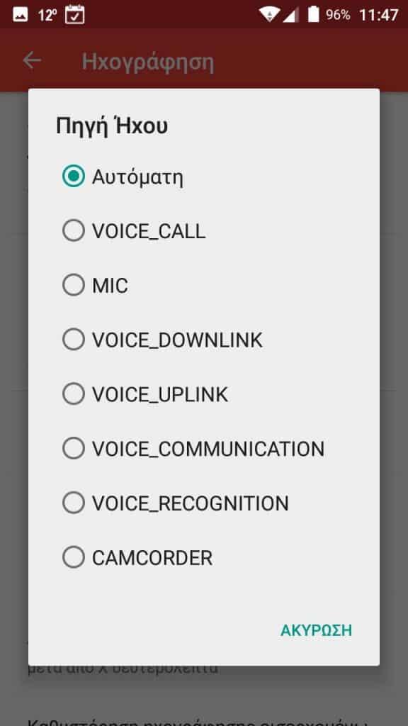 ACR πηγή ηχογράφησης