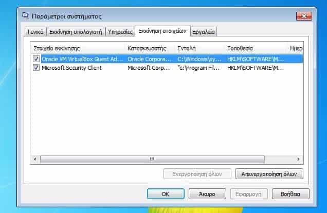 msconfig-programs