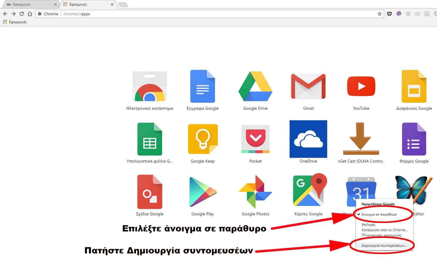 chrome applications make shortcut