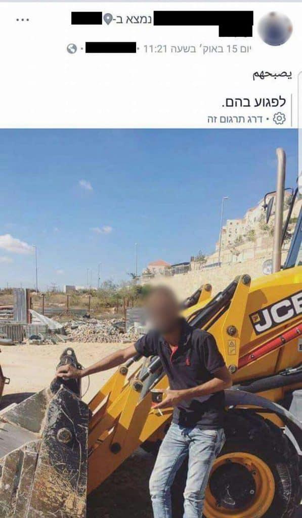 Σύλληψη ατόμου λόγου λανθασμένης μετάφρασης του Facebook