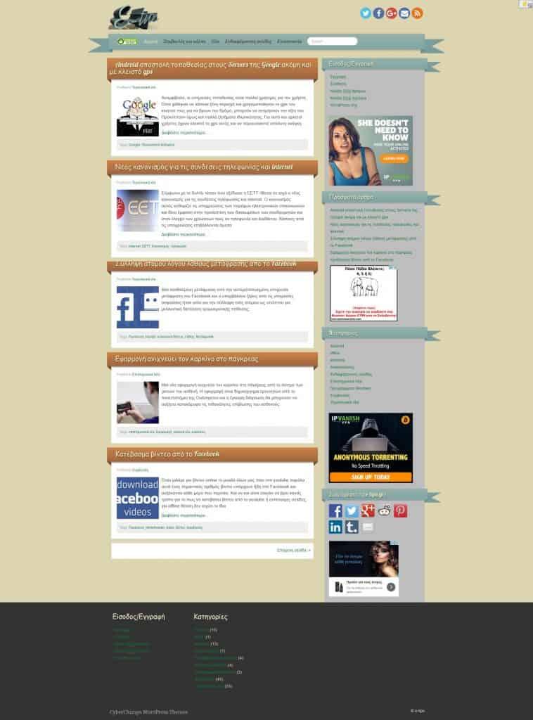 screenshoot από ολόκληρη ιστοσελίδα